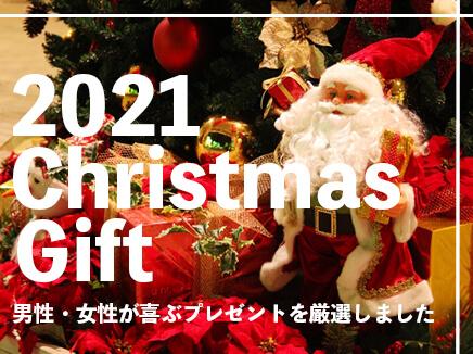【10月15日~】クリスマスギフト・おしゃれなラッピング無料キャンペーン