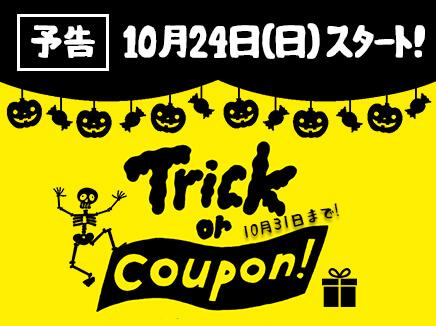 【予告】10月24日~ハロウィンキャンペーンスタート!!
